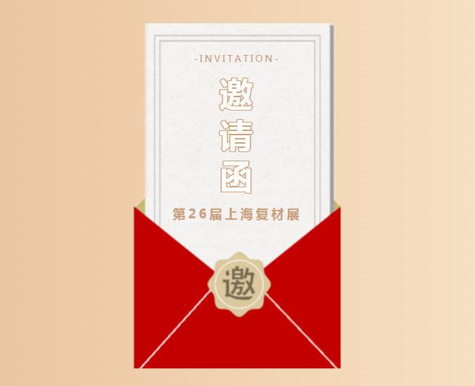 广东博皓第26届复材展邀请函