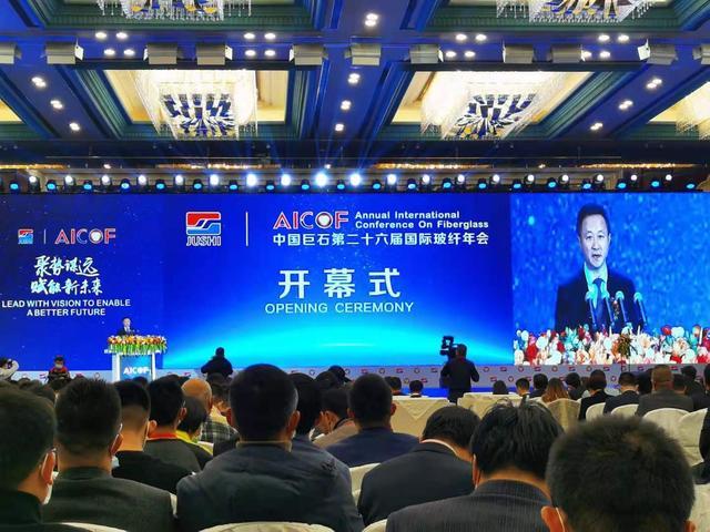 聚势谋远,赋能新未来!中国巨石第26届国际玻纤年会盛大开幕