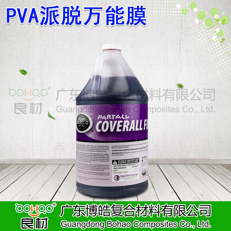 广东玻璃钢模具脱模剂厂家 REXCO派脱十号膜 派脱万能膜 PVA10#脱模水-2