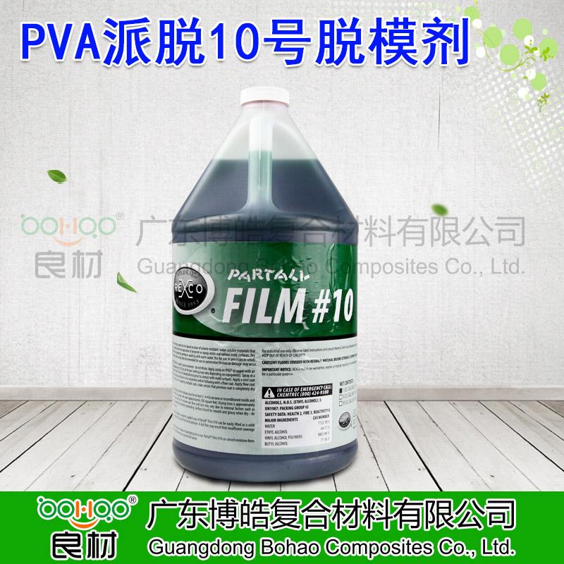 广东玻璃钢模具脱模剂厂家 REXCO派脱十号膜 派脱万能膜 PVA10#脱模水-3