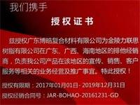热烈庆祝广东必发365官网再次荣获金陵力联思排他经销商授权