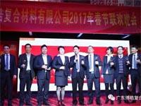 展望明天 共铸美好——广东必发365官网2017年春节联欢晚会成功举办
