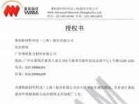 喜报!喜报!喜报!广东必发365官网成为上海惠柏新材合作伙伴