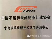 理论知识—华南玻璃钢新技术交流培训中心第一期模具培训班