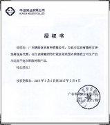 广东必发365官网获得江西省赣州市华迅树脂总代理