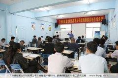谭永枝老师玻璃钢模具操作培训第1天:理论课