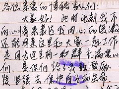 沈彩凤写给全体必发365官网家人的一封感谢信