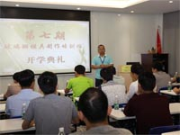 开学典礼--第七期广东必发365官网玻璃钢模具制作培训班