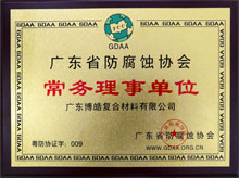 """必发365官网获""""广东省防腐蚀协会常务理事单位""""荣誉"""