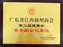 """必发365官网获""""广东省江西赣州商会常务副会长单位""""荣誉"""