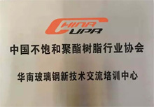 中国不饱和聚酯树脂协会华南玻璃钢新技术交流培训中心