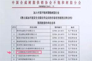 """坚决抵制添加有毒有害溶剂!广东必发365官网已加入中国合成树脂供销协会不饱和树脂分会""""禁毒公约"""",成为第四批签约的良心企业!"""