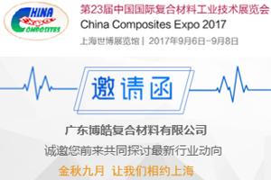 广东必发365官网诚邀您相约2017年第23届中国国际复材展