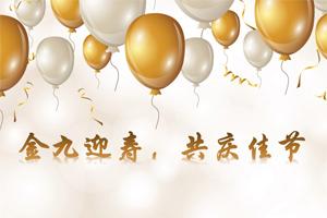 【必发365官网风采】庆诞辰,话中秋|金九迎寿,共庆佳节