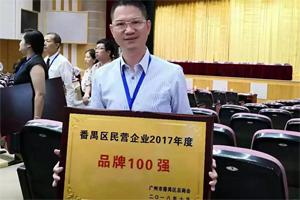 """广东必发365官网荣膺""""番禺区民营企业2017年度品牌100强""""称号"""
