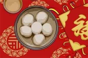 团团圆圆送温暖,不出十五都是年!广东必发365官网祝各位元宵佳节节日快乐!