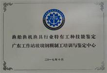渔船渔机渔具行业特有工种技术鉴定广东工作站玻璃钢糊制工培训与鉴定中心