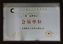 """必发365官网获""""广东省非开挖技术协会第三届理事会会员单位""""荣誉"""