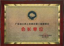 广东必发365官网当选为广东省江西上犹商会第三届理事会会长单位