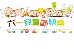 广东必发365官网为博二代萌娃提前庆祝六一儿童节啦!