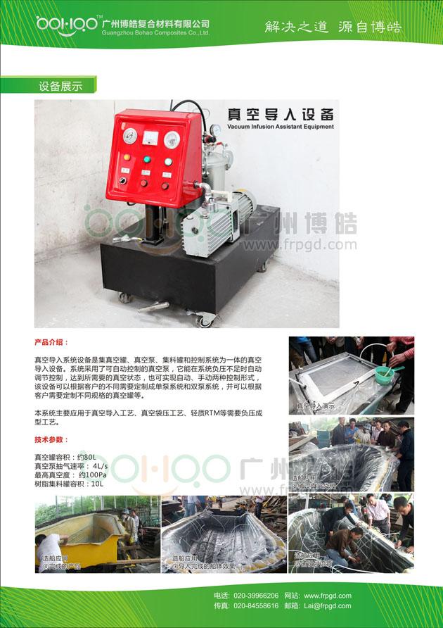 香港籍玻璃钢渔船图纸审查及模板制作经验交流会产品画册