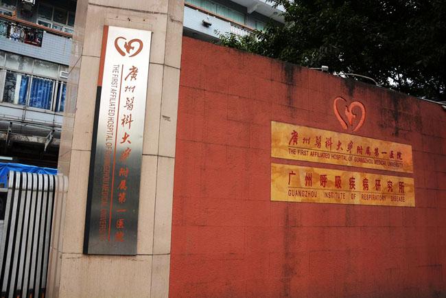 广州必发365官网同事探望病重治疗中的江西上犹胡荷兰老师