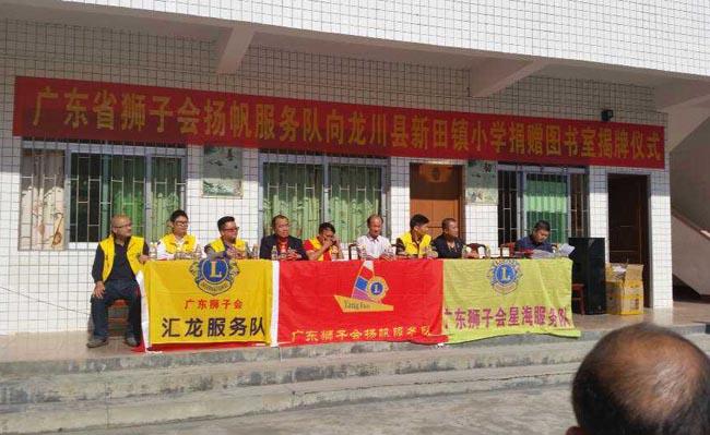 博皓董事长赖厚平先生参加狮子会河源五所图书室的安装及捐赠挂牌