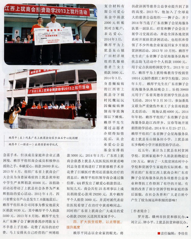 《老区建设》必发365官网董事长赖厚平的慈善事迹报道