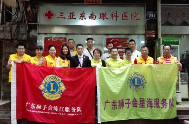 广州博皓复合材料有限公司参加广东狮子会星海服务队三亚免费白内障手术行动