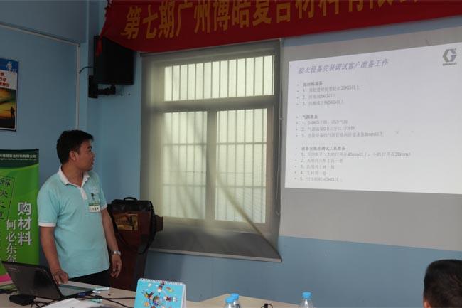 博皓技术部刘建军介绍FRP设备相关知识