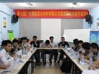 第七期广州博皓玻璃钢模具培训班沟通交流篇