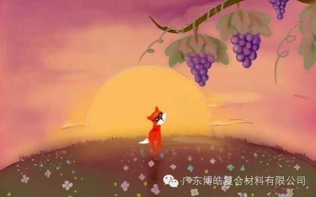 【博皓感悟】关于狐狸和葡萄的那些事儿