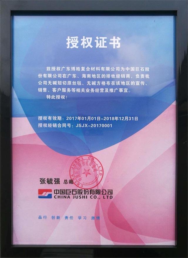热烈庆祝中国巨石授权广东博皓排他经销商续签仪式圆满成功-4