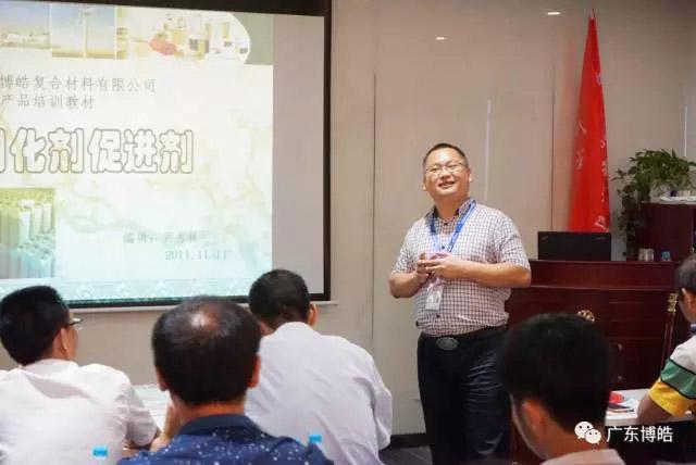 广东博皓复合材料有限公司总经理尹秀林讲解《固化剂安全知识》
