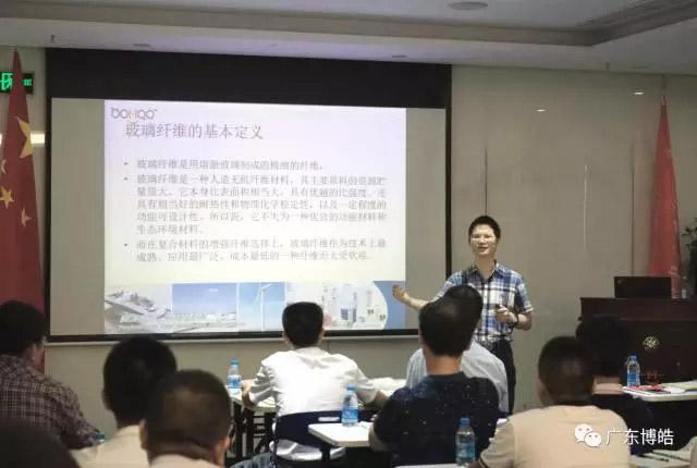广东博皓复合材料有限公司董事长赖厚平讲解《玻璃纤维知识》